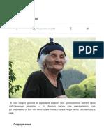 100 советов от столетних людей.pdf