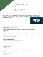 Загадки с подвохом с ответами — на логику, смекалку, интересные, сложные и хитрые вопросы на сообразительность.pdf