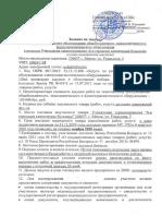 zadanie-na-zakupku_1584432158.pdf