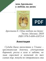 Arseneva_Elena_Odna_lubov_na_dvoih.pdf