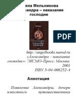 melnikova_irina_aleksandra_nakazanie_gospodne.pdf