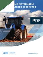 GPN_SM_Brochure_Agriculture_RU_preview.pdf