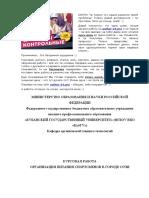 Организация питания спортсменов в г. Сочи.doc