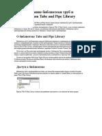 д) Использование библиотеки труб и трубопроводов (67-91)