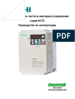 AC70-manual-ru-v2.pdf