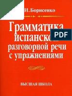 borisenko_ii_grammatika_ispanskoi_razgovornoi_rechi_s_uprazh.pdf