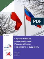 Strategicheskoe_vzaimodeystvie_Rossii_i_Kitaya