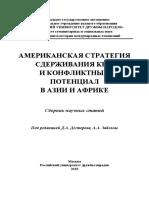 Американская стратегия сдерживания КНР и конфликтный потенциал Азии сб.ст.pdf
