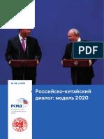 Rossiysko-kitayskiy_dialog (1).pdf