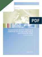 UNODC_отчет 2012 об опиатах