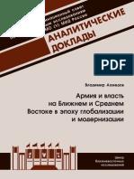akhmedov_vm_armiia_i_vlast_na_blizhnem_i_srednem_vostoke_v_e.pdf
