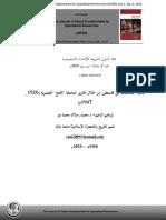 الحياة المجتمعية في فلسطين من خلال تقارير صحيفة الفتح