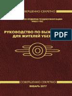 Fallout 1 Manual (Ru)