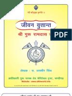 Guru Ramdas ji Life in hindi