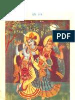 Kelikunj Ki Leela by Radha BabaPage 1-114