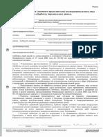Blank_soglasia_na_obrabotku_personalnykh_dannykh