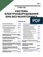 Глава 54B - Система Электрооборудования SWS без Мониторинга.pdf
