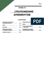 Глава 70 - РАСПОЛОЖЕНИЕ ЭЛЕКТРОБЛОКОВ )