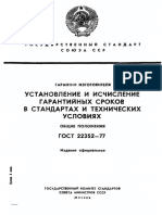 ГОСТ 22352-77