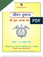 Sahib pdf nitnem