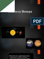 Планета Венера (1)