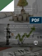 Инвестиционная политика в Российской федерации