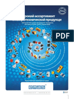 EMAS Product Overview RU_2018.pdf