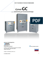 GC-000006-00-RU.pdf