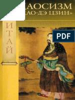Торчинов Ε.Α. - Даосизм. «Дао-Дэ цзин» (Мир Востока)-2004.pdf