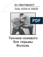 Ножевой бой.pdf