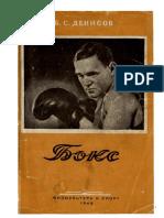 Бокс 1949.pdf