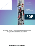 Основы_скалолазания_объед.pdf