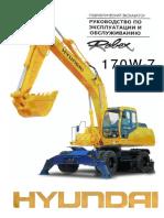Руководство по эксплуатации и обслуживанию Hyundai R170W-7.pdf