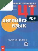 Tst_2018_angliyskiy_sbornik_testov