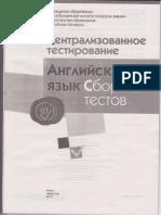 2013_centralizovannoe_testirovanie_angliiskii_yazyk_sbornik_testo.pdf