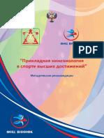 прикладная кинезиология.pdf