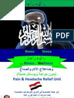 احمد الملا-علاج الالامpower point