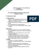 PROGRAMA OLIMPIADA RUSA 9-12