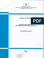 СТО 36554501-062-2019 Конструкции стальные
