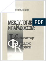 vysotskaia_ms_mezhdu_logikoi_i_paradoksom_kompozitor_faradzh-сжатый.pdf