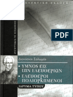 Dionysios_Solomos_-_YMNOS_EIS_TIN_ELEFTHERIAN