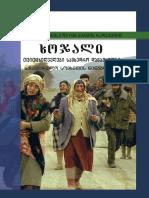 avtorTa koleqtivi - xojali.pdf