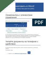 Документ (3).docx