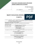Диплом вишталюк нормоконтроль .pdf