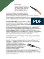 Ножи,механизмы