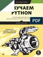 Эрик_Мэтиз_Изучаем_Python_Библиотека_2020.pdf