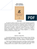 Годы оккупации.pdf