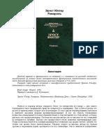Ривароль.pdf
