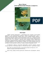 Сердце искателя приключений. Фигуры и каприччо.pdf