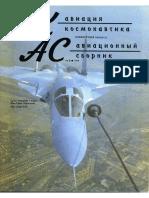 АиК 1994'1